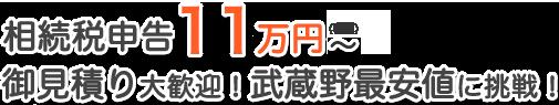 相続税申告15万円? 御見積り大歓迎!武蔵野最安値に挑戦!